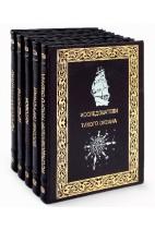 Энциклопедия Великий час океанов. Комплект - 5 книг